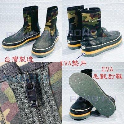 RongFei EVA耐震防滑釘鞋 台灣製造 廠家直賣 另售:磯釣釘鞋 防滑鞋 溯溪鞋 魚雷浮標 潛水刀  蛙鏡 呼吸管