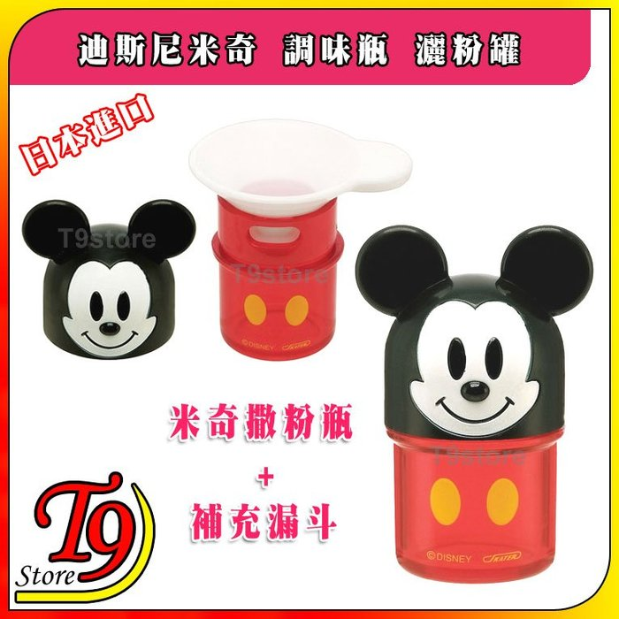 【T9store】日本進口 Disney (迪斯尼) 米奇調味瓶 撒粉瓶 灑粉罐