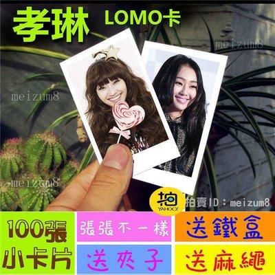《預購》孝琳『LOMO卡』 100張(送鐵盒夾子麻繩)另有韓國韓劇偶像周邊寫真海報抱枕明信片卡貼