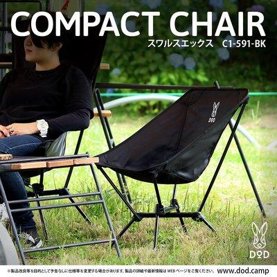 日本代購  DOPPELGANGER營舞者 DOD 黑兔C1-591   折疊椅 露營椅 附收納袋 兩色可選    預購