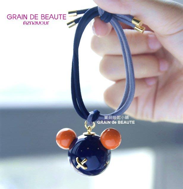 BHJ628-法國品牌Grain de Beaute 超可愛米奇雙層皮筋髮圈 髮束【韓國製】Aznavour