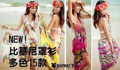 【NAINAIS】Shine‧2501 韓版 比基尼必備 多用途深V露背繽紛披肩批巾罩衫洋裝沙灘裙 現貨出清區