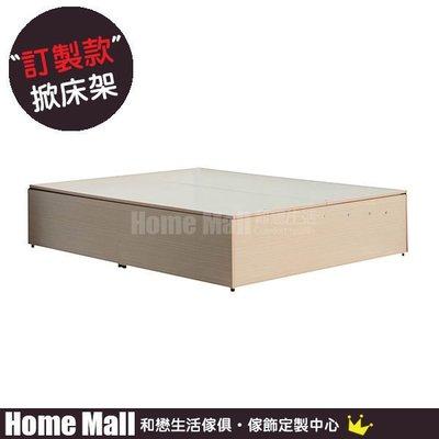 HOME MALL~低甲醛特殊造型掀床 同床墊尺寸 無邊框造型  40公分雙人8000元(雙北市免運費)定製