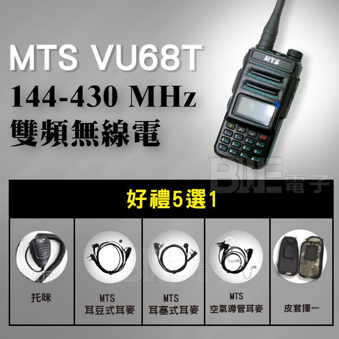 [百威電子] 好禮5選1 含稅 MTS VU68T 雙頻 雙顯 無線電 對講機 媲美車機 全點陣 200組頻道