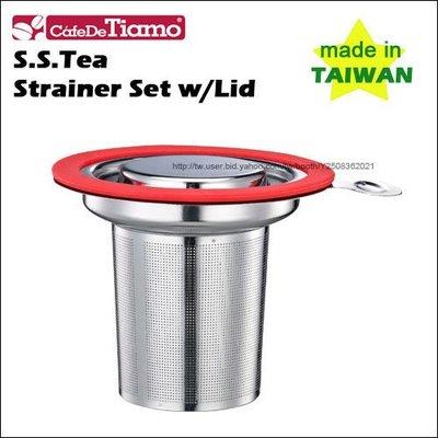 Tiamo 堤亞摩咖啡生活館【HG1751 PK】Tiamo 1307 不鏽鋼蓋濾網組 桃紅色 (台灣製造)
