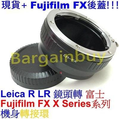 送後蓋 Leica R LR 鏡頭轉接 Fujifilm X-Mount FX X 富士 fuji 相機身 轉接環 萊卡