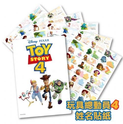 熊爸印&貼 New! 玩具總動員4 姓名貼紙 中尺寸  防水 貼紙 標籤 144張  附收納夾