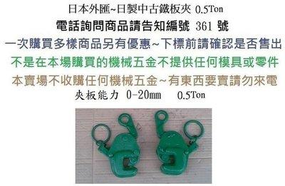 日本外匯(中古)~鐵板吊夾~鋼板吊夾~橫吊~立吊 ~361號