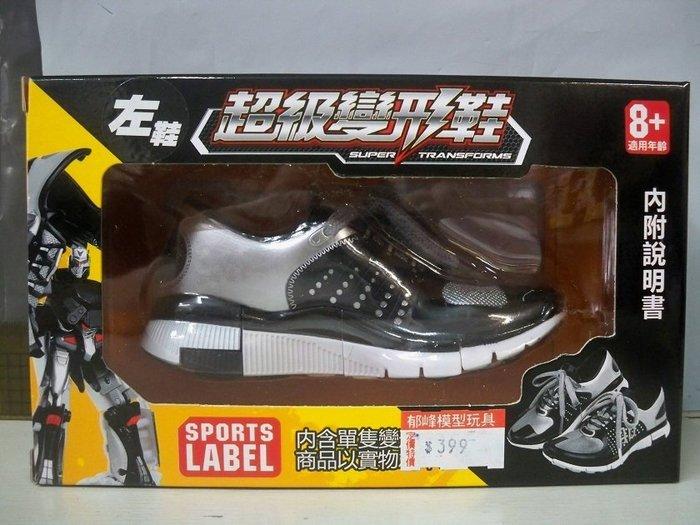 郁峰模型 ~ 變形金剛 超級變形鞋 威震戰鞋 黑色款左腳 ( JW0806BL ) ~ 原價 399