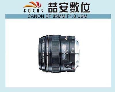《喆安數位》CANON EF 85mm F1.8 USM  平輸 一年保固 超值 人像鏡 #1