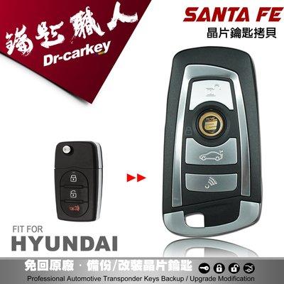 【汽車鑰匙職人】HYUNDAI SANTA FE I-30 現代汽車升級摺疊鑰匙 遙控器拷貝