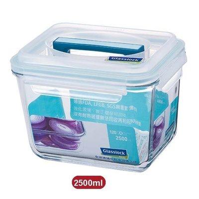**家用大師**Glass Lock強化玻璃保鮮盒長方型附提把2500ml野餐盒RP602便當盒