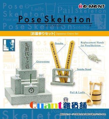 ∮Quant雜貨舖∮┌日本盒玩┐RE-MENT 骷髏 Pose Skeleton 療癒骷髏人配件系列 祭拜套裝 墓碑