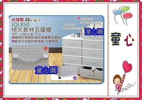 台灣製 KEYWAY JQL850 特大其林 五層櫃 抽屜整理箱 收納箱 置物櫃 抽屜櫃大面寬172.5L◎童心玩具館◎