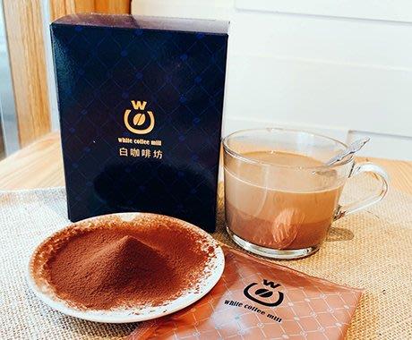 白咖啡坊® 神的食物(無糖)巧克力白咖啡 10入盒裝【無糖新主張,純粉調製/忠於純粹】