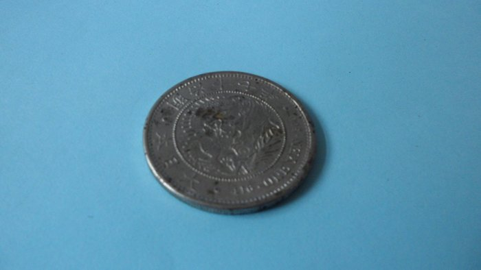 紫色小館-----明治17年.1圓