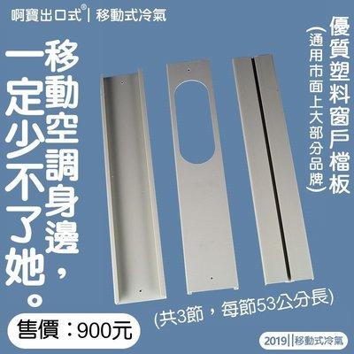 啊寶出口式®|移動式冷氣 - 【窗戶擋板】3節/每節53公分 / 排風管寬徑15CM用。