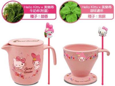 7-11 Hello kitty 麗莎和卡斯柏 盆栽陶瓷杯咖啡濾杯【Hello  kitty x 美樂蒂咖啡濾杯】