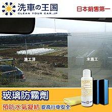 [洗車王國] 玻璃防霧劑_日本銷售No.1/ 長效清除霧氣/增加行車安全 A19