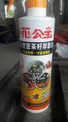 園藝資材 **  花公主天然苦茶籽液  ** 500ml  /【花花世界玫瑰園】wu