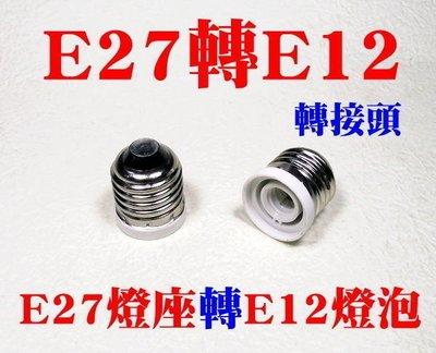 E7A40 E27轉E12燈座 加長座燈 延長座 非E14/E17/E26 轉換燈頭 轉換燈座 E27-E12