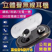 [限時特賣] 運動無線 藍芽耳機 藍牙耳機 藍芽運動耳機 運動藍牙耳機 蘋果耳機 無線耳機 USB藍芽 無線藍芽耳機