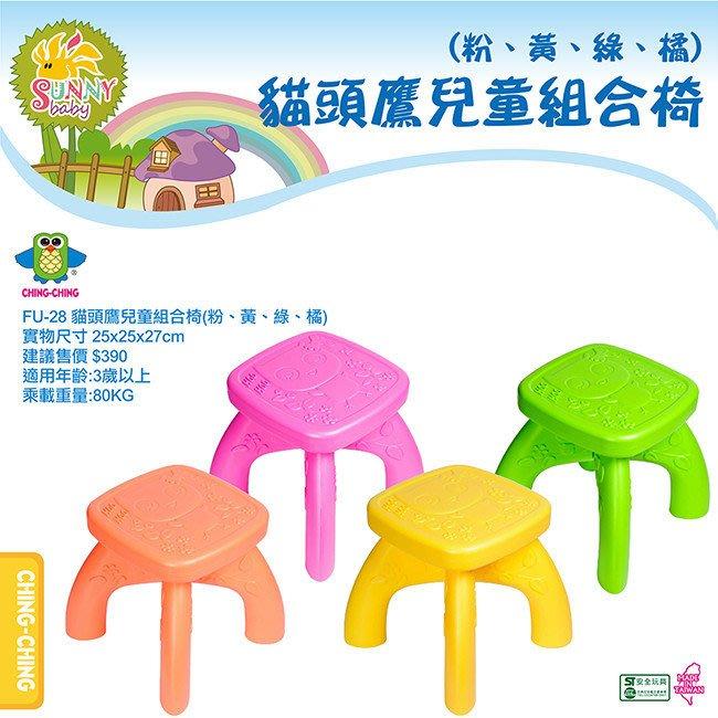 娃娃屋~~~親親Ching Ching-彩色貓頭鷹兒童組合椅兒童椅小板凳.耐重可拆解收納.台灣製