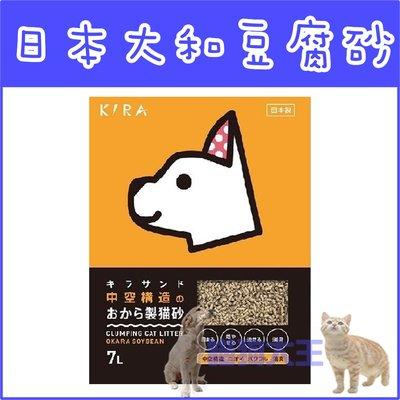 **貓狗大王**【特價.宅配*6免運】日本 KIRA大和 空心豆腐貓砂 7L(比市面上SXXCXX品牌好用)