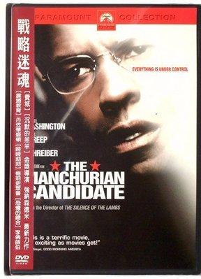 DVD 全新未拆【戰略迷魂】【The Manchurian Candidate】丹佐華盛頓