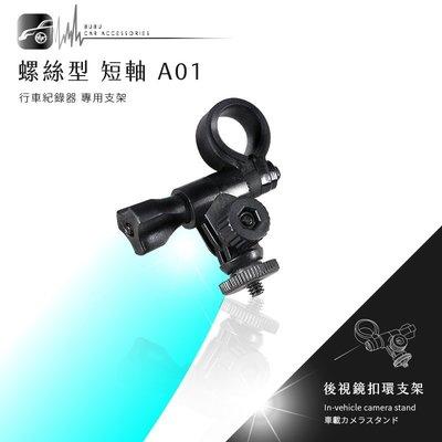 【A01 螺絲型-短軸】後視鏡扣環式支...