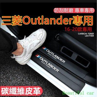 三菱Outlander門檻條 迎賓踏板 護板改裝裝飾配件16-20款 Outlander碳纖維門檻 汽車防刮護板 踏板