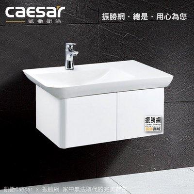 《振勝網》高評價 Caesar 凱撒衛浴 LF5372A/EH063L 傑斯曼浴櫃組(門片) 不含面盆龍頭