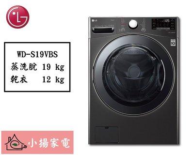 【小揚家電】LG 滾筒洗衣機 WD-S19VBS (蒸洗脫 / WiFi)《詢問享優惠》