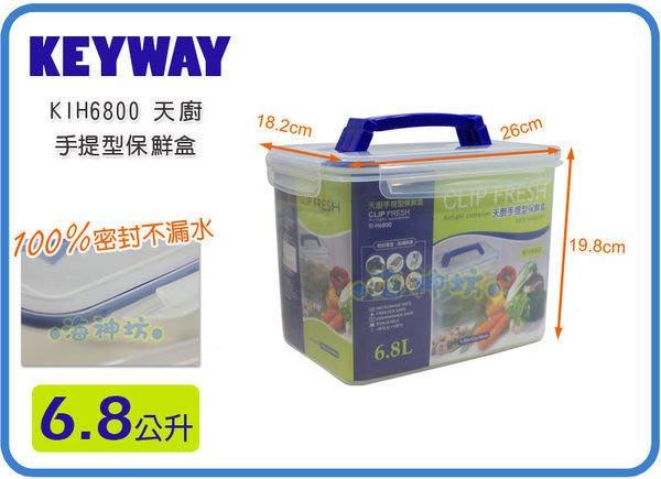=海神坊=台灣製 KEYWAY KIH6800 天廚手提型保鮮盒 環扣密封盒不漏水 附蓋+網6.8L 6入1750元免運