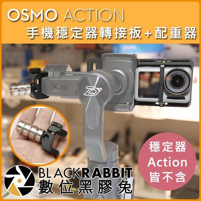 數位黑膠兔【207 DJI OSMO action 手機穩定器轉接板 附配重器】運動相機 砝碼 攝影 Vlog 三軸