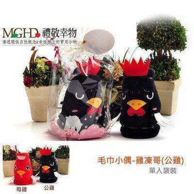 雞年 蛋糕毛巾 雞凍哥-公雞黑色 (單入袋裝)【灰姑娘城堡】