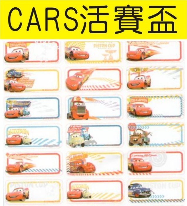 汽車總動員 CARS活賽盃~高雄瑞豐夜市姓名貼紙~ kitty 三麗鷗 姓名連續印章.會計