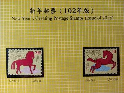 台灣郵票-102年-特598-新年郵票 (102年版)生肖馬.套票.