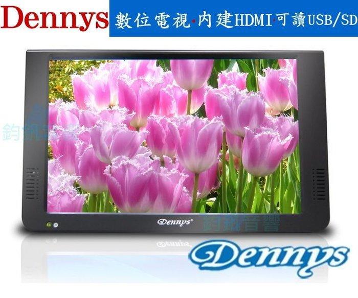 鈞釩音響~ Dennys 10.2吋多媒體播放機 /數位電視/ 內建電源(DVB-1028)