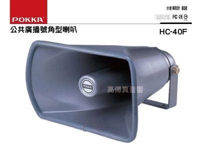 高傳真音響【POKKA HC-40F】 放送頭.公共廣播喇叭宣傳車.廣告車.麵包車