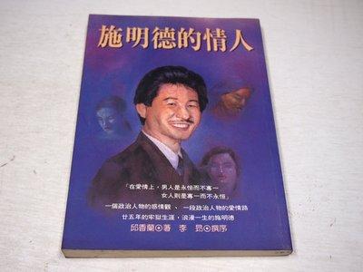【懶得出門二手書】《施明德的情人》ISBN:9579356874│大村文化│邱春蘭│七成新(B11L54)