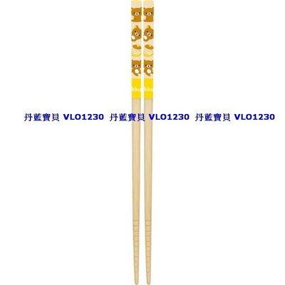 ~丹藍寶貝~  SAN~X~懶懶熊拉拉熊~21CM天然竹製筷子  製