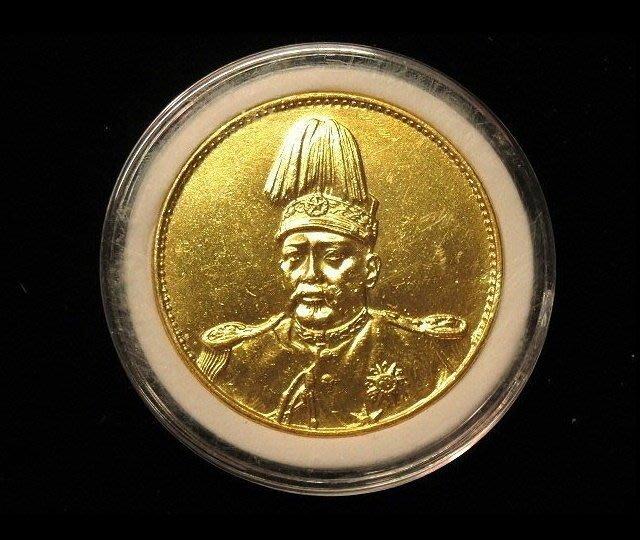 【 金王記拍寶網 】J019  中華帝國 洪憲紀元 袁世凱飛龍金幣 仿古金幣一枚~