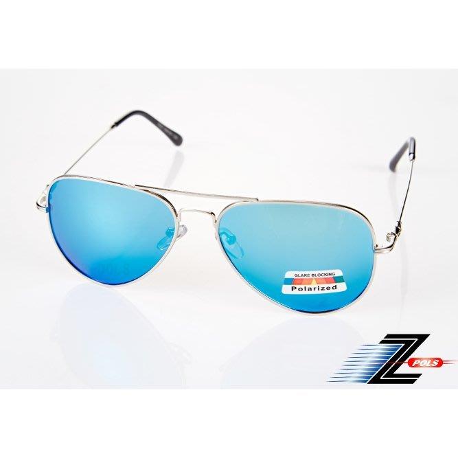 ※視鼎Z-POLS 復古風格款※ 飛行員最愛 寶麗來頂級電鍍水藍多層膜抗UV400偏光眼鏡(銀質框)