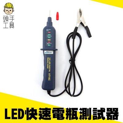 頭 具 LED 電瓶測試器 易攜帶 MET~BT12V