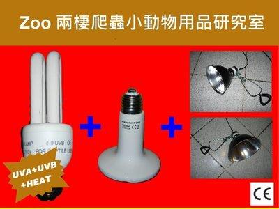 兩棲爬蟲專用UVA UVB 全天保暖套餐 100w (5.0 UVB 省電型 13w ) 沒曬太陽或日曬不足一般環境適用