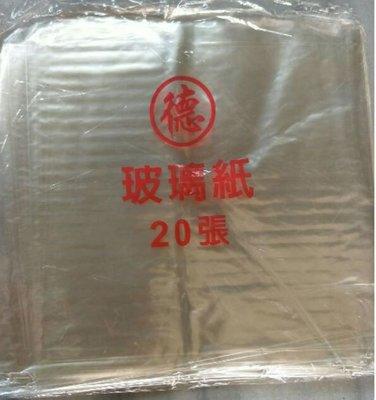 廚房百味:玻璃紙 年糕紙 蘿蔔糕紙 整包 20張
