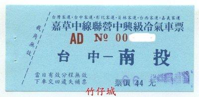 【竹仔城-聯營公車票】台中-南投..嘉草中線聯營中興級冷氣車票--已經失效.純收藏