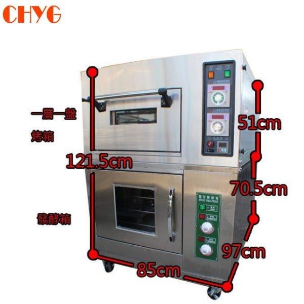 【華昌料理餐飲設備】全新CHYG牌一層一盤LED下發酵烤箱 直式烤箱