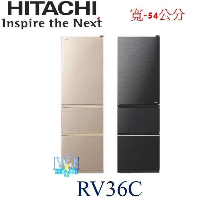 【寬度54公分】HITACHI 日立 RV36C 三門鋼板冰箱 1級能源效率 R-V36C 窄版設計冰箱